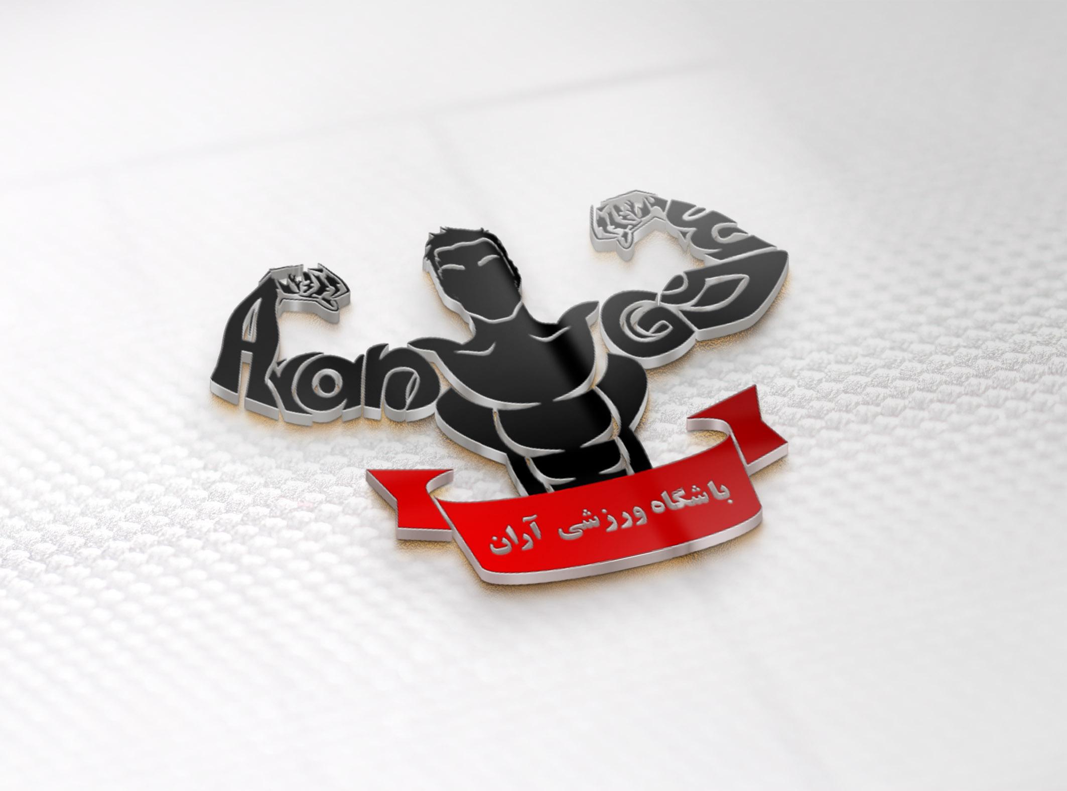 طراحی لوگوی باشگاه آران